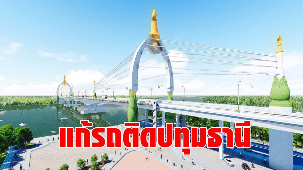 """คนปทุมธานี เฮ ทางหลวง เท 9.5 พันล้าน ผุดถนนใหม่เชื่อม """"ออก-ตก"""" แก้รถหนึบ คาดเปิดใช้ปี 68"""