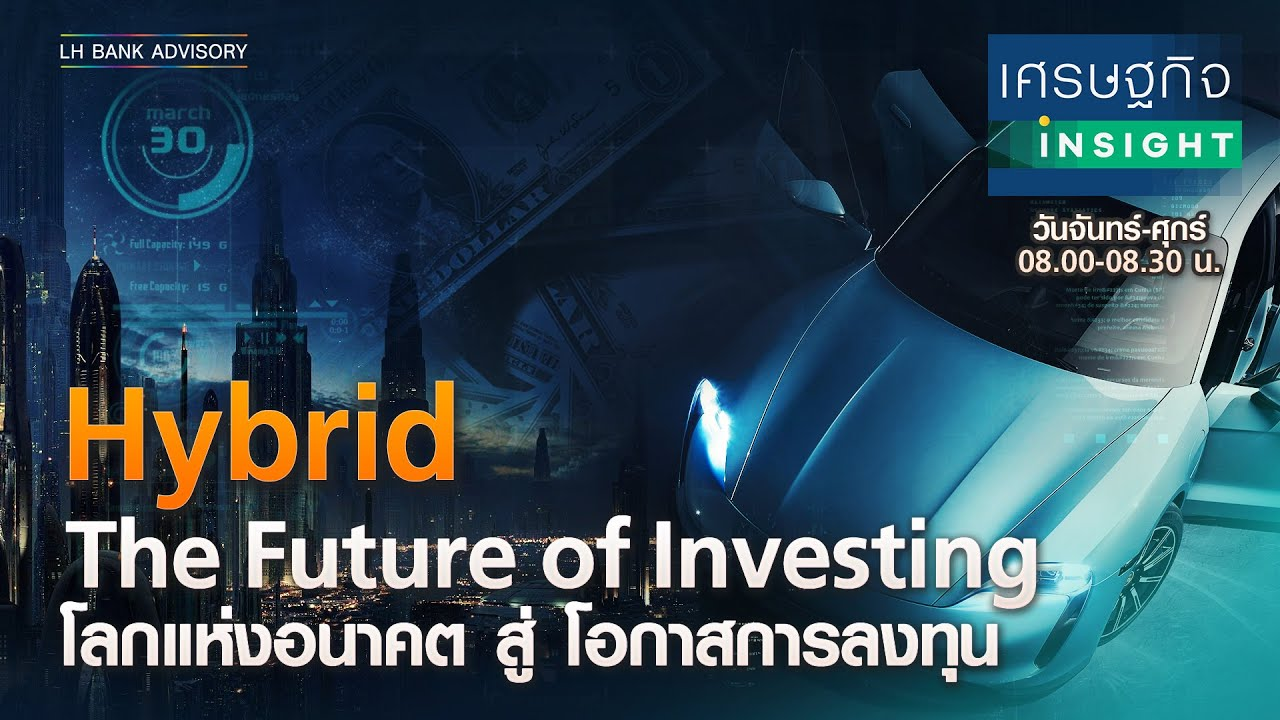 Hybrid The Future Of Investing โลกแห่งอนาคต สู่โอกาสการลงทุน (คลิป)