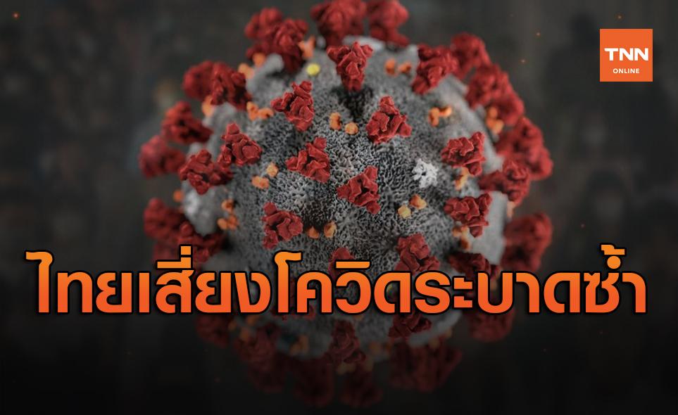 แพทย์ประเมินไทยมีความเสี่ยงโควิด-19 เกิดการระบาดซ้ำซากได้