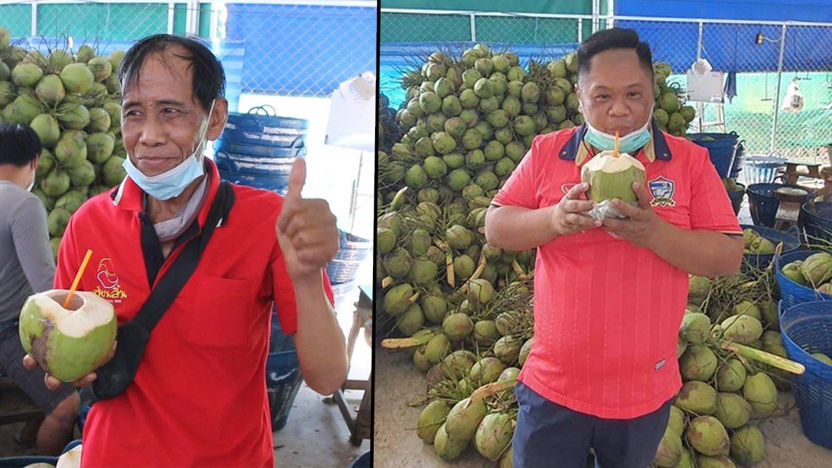 ยุทธศาสตร์ยิ่งใหญ่! ชายไทยหันใส่ใจสุขภาพ แห่ซื้อน้ำมะพร้าว ดูดเน้นๆ