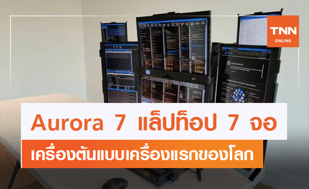 Aurora 7 เครื่องแล็ปท็อป 7 หน้าจอ