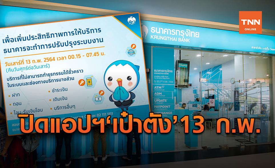 """กรุงไทยแจ้งปิดระบบ""""แอปฯ Krungthai NEXT-เป๋าตัง"""" 13 ก.พ.64"""
