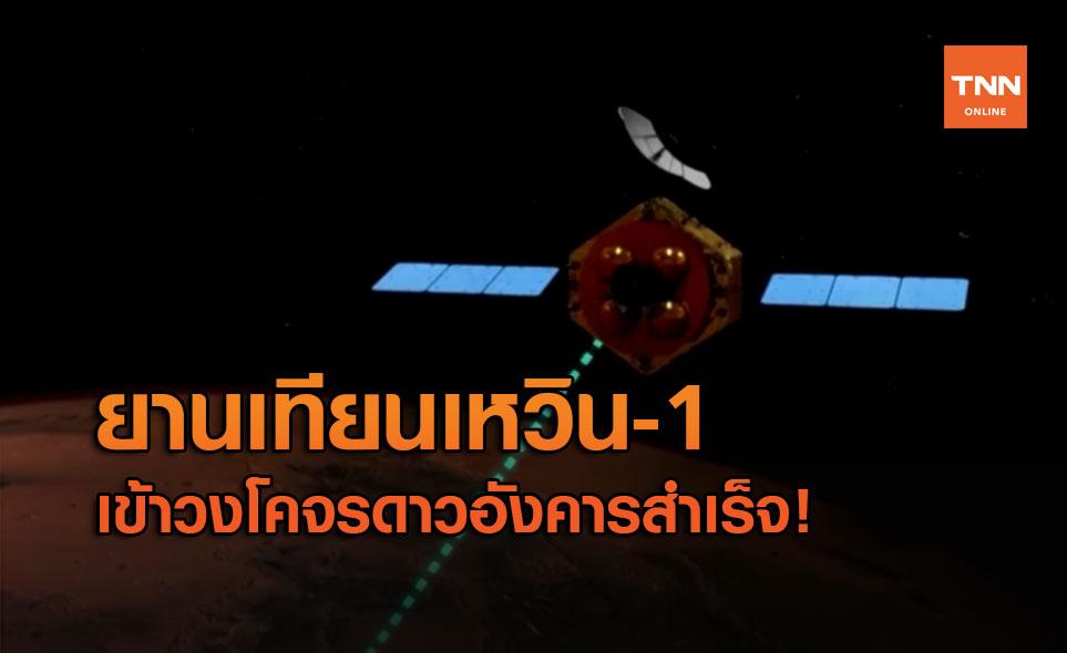 """จีนส่งยานอวกาศ """"เทียนเหวิน-1"""" สู่วงโคจรรอบดาวอังคารสำเร็จ"""