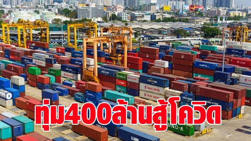 การท่าเรือควัก 400 ล้านบาท อุ้มผู้ประกอบการขนส่งสู้โควิดระลอกใหม่ ลดค่าภาระตู้เปล่า