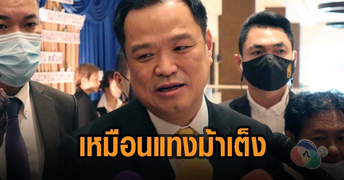 อนุทิน เปรียบไทยซื้อวัคซีนของแอสตร้าฯเหมือน 'แทงม้าเต็ง' พร้อมหนุนหน่วยงานไทยผลิตวัคซีนเอง