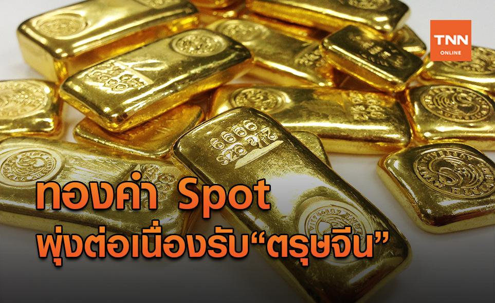 ราคาทองคำพุ่งต่อเนื่องเป็นวันที่ 4 คาดเคลื่อนไหว 1,850-1,855 ดอลลาร์