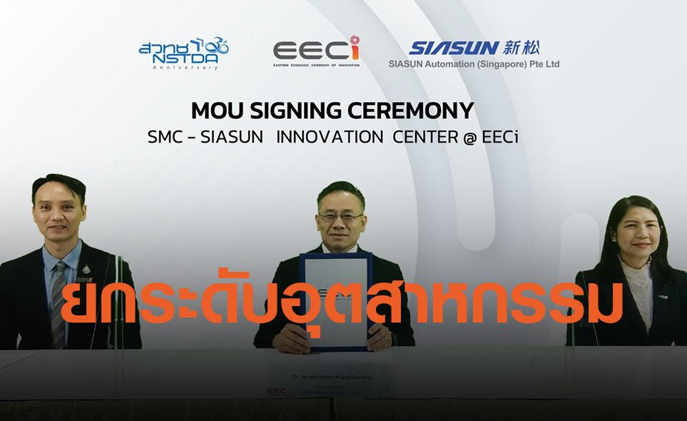 EECi จับมือเอกชนจีน ขับเคลื่อนศูนย์นวัตกรรม SMC