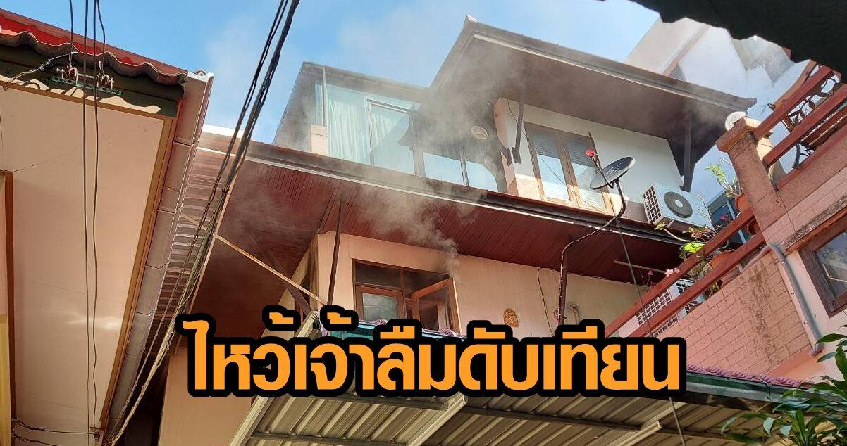 ชาวบ้านไหว้เจ้า ลืมดับธูปเทียน เพลิงโหมไหม้อาคาร ข้าวของเสียหายหนัก