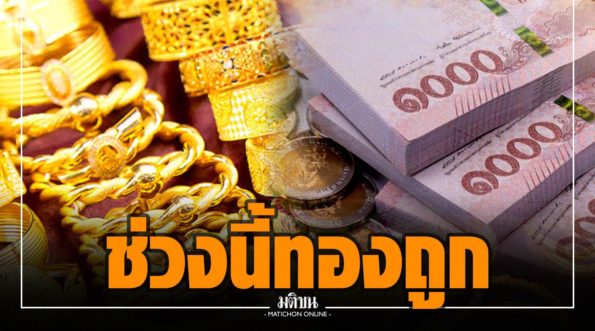 อย่ามัวลังเล รีบโกยทองคำ หลังราคาร่วงหลุด 26,000 บาท อนาคตปรับขึ้นแน่