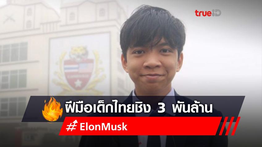 เด็กไทย คิดนวัตกรรมแก้มลพิษ เสนอ อีลอน มัสก์ ชิง 3 พันล้านบาท!