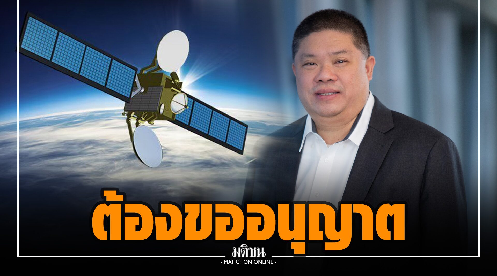 กสทช. เผยบริการอินเตอร์เน็ตดาวเทียมต่างชาติในไทย ต้องได้รับอนุญาตจาก กสทช.