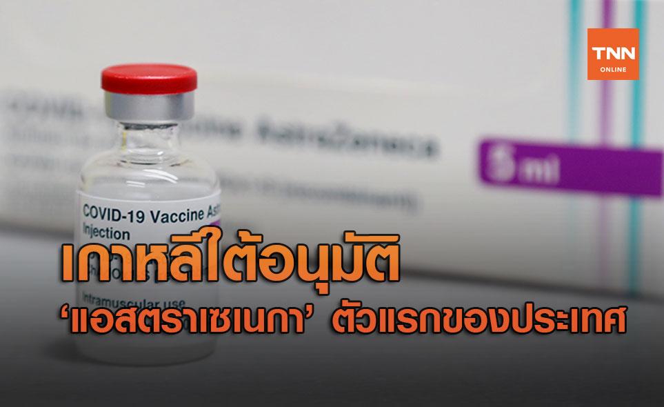 """เกาหลีใต้อนุมัติวัคซีนโควิด """"แอสตราเซเนกา"""" เป็นตัวแรกของประเทศ"""