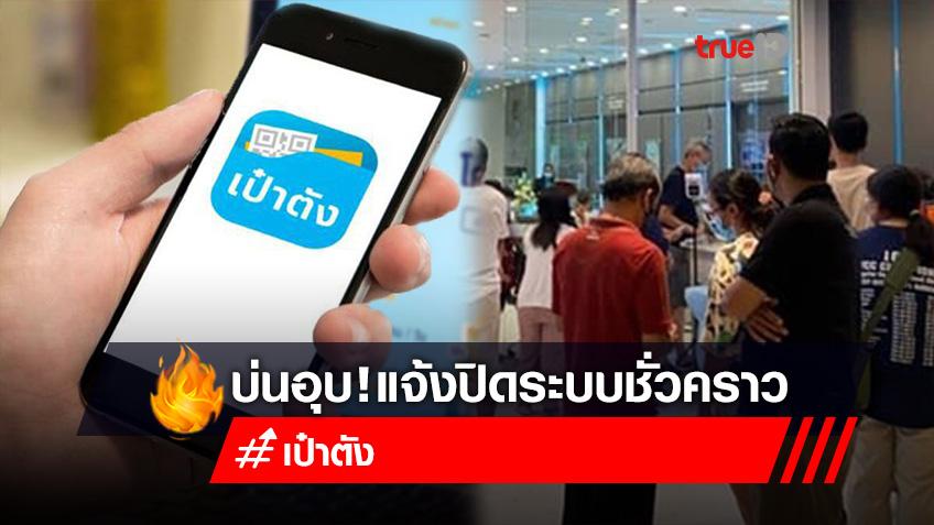 """กรุงไทย แจ้งปิดระบบยืนยันตัวตนบนแอปฯ """"เป๋าตัง"""" ชั่วคราว"""