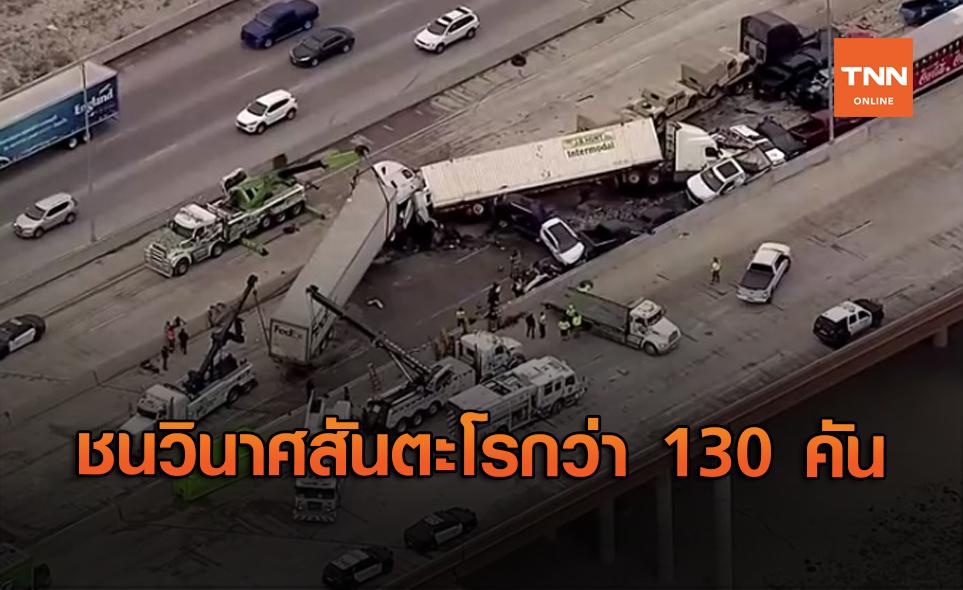 สหรัฐอากาศเลวร้าย! ทำรถชนวินาศสันตะโรกว่า 130 คัน