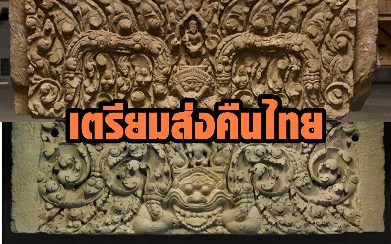 สหรัฐเตรียมคืนทับหลัง 2 ชิ้นให้ไทย หลังพบอยู่ในพิพิธภัณฑ์ที่ซานฟรานซิสโก