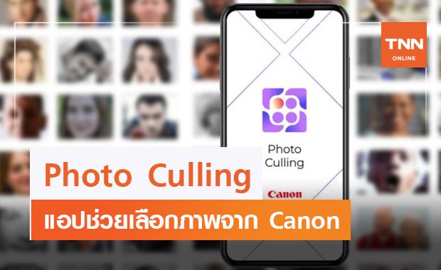 Canon เปิดตัว Photo Culling แอปแนะนำรูปที่ดีที่สุดจากอัลบั้ม