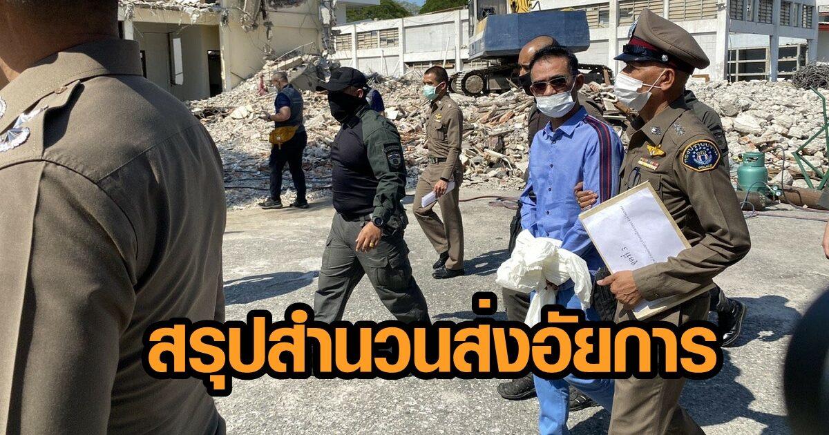 เร่งสรุปสำนวนคดี 'หลงจู๊สมชาย' คาด 18-20 วันส่งอัยการ เผยผู้ต้องหาอีก 4 ราย จับไม่ได้