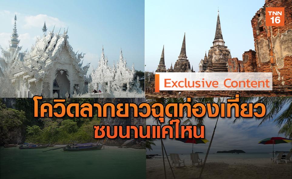 โควิดลากยาวฉุดท่องเที่ยวไทยซบนานแค่ไหน