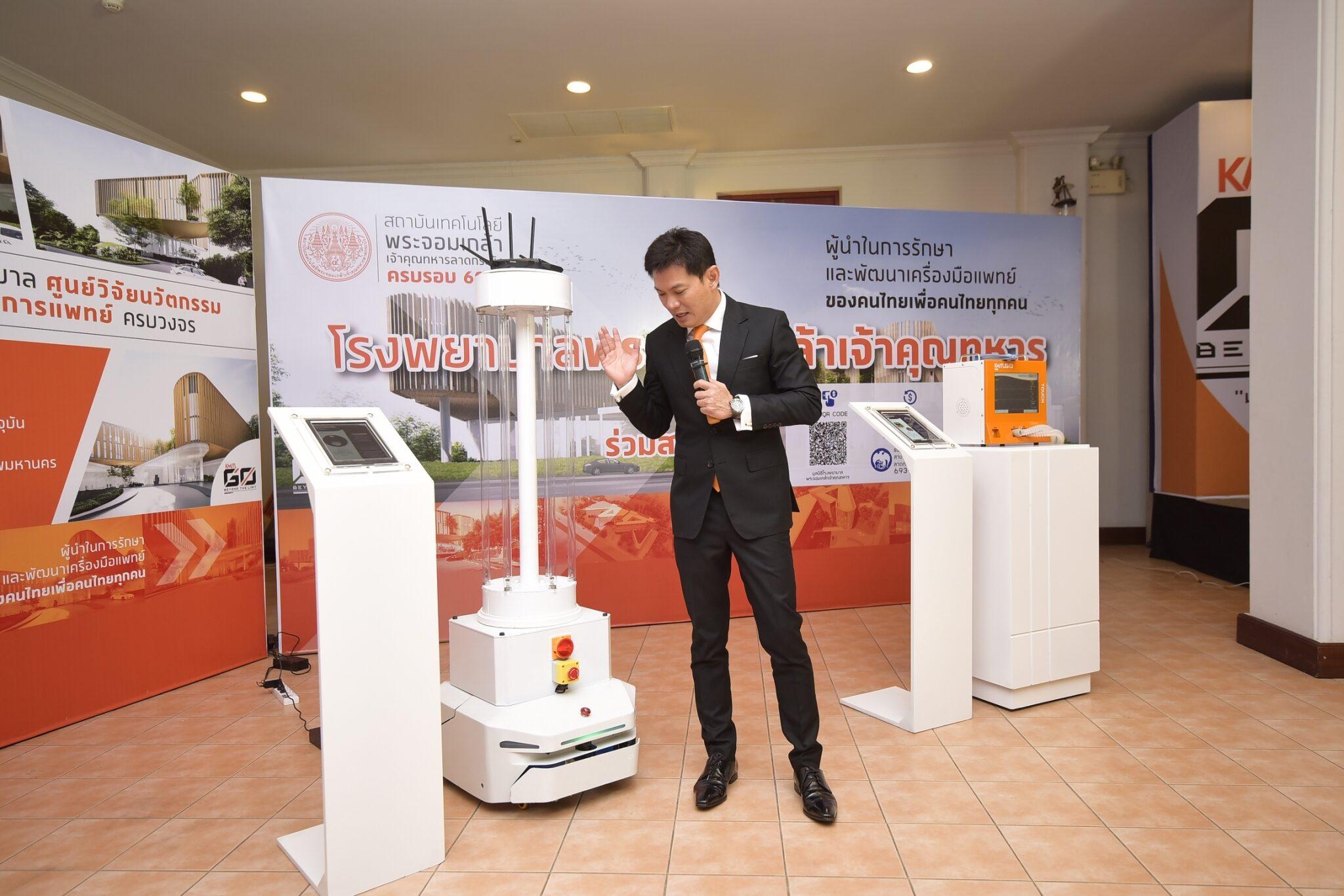 อว.-สจล.'ร่วมผลักดัน นักวิจัยไทยกลุ่มการแพทย์ ชูแนวคิด'ไทยทำ! ไทยใช้! ไทยรอด!'