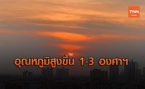 สภาพอากาศ โดย กรมอุตุนิยมวิทยา ประจำวันที่ 15 ก.พ.64