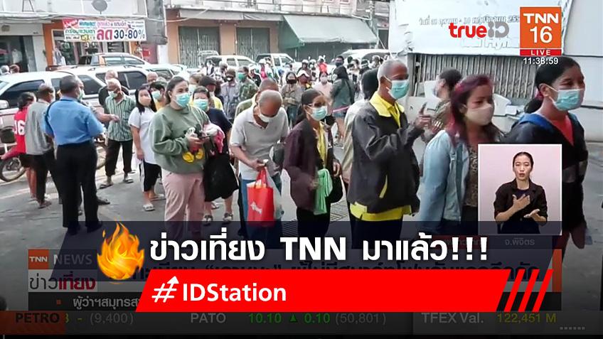 ข่าวเที่ยงจาก TNN16 หลากหลายประเด็นต้องติดตาม