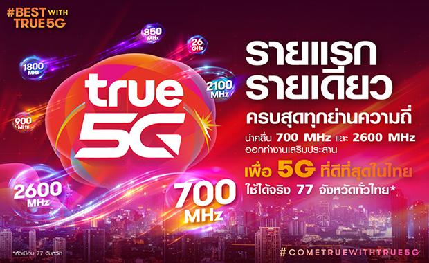 เครือข่ายอัจฉริยะ TRUE 5G ครบสุดทุกย่านความถี่