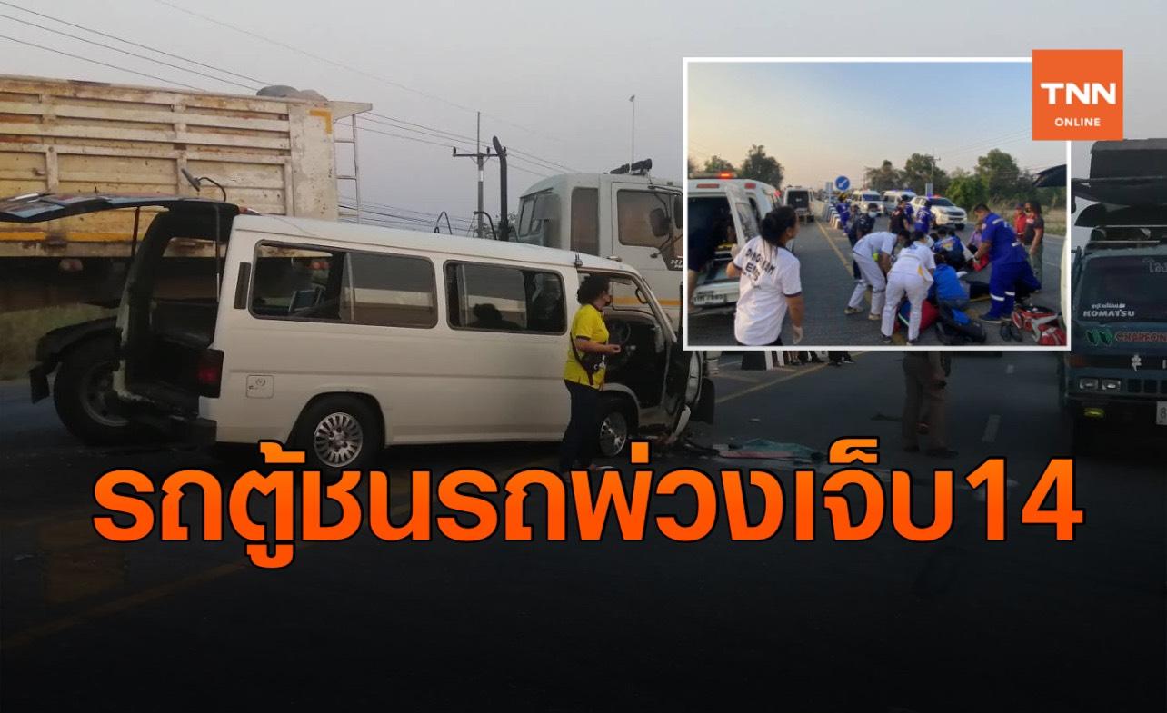 เปิดนาที! รถตู้รับส่งนักเรียนพุ่งชนรถบรรทุกบาดเจ็บระนาว