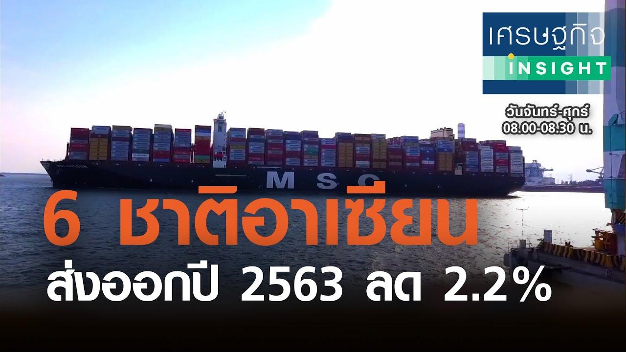 6 ชาติอาเซียน ส่งออกปี 2563 ลด 2.2%