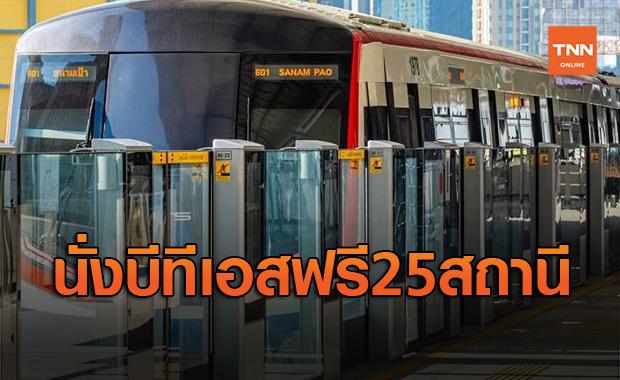 ข่าวดี รถไฟฟ้าBTSส่วนต่อขยายสายสีเขียว ใช้ฟรีต่อเนื่อง 25 สถานี