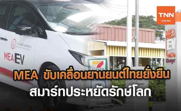 MEA ขับเคลื่อนยานยนต์ไทยยั่งยืน สมาร์ทประหยัดรักษ์โลก (คลิป)