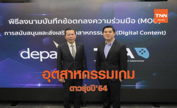 ดีป้า คาด อุตฯเกมไทยปี 64 ทะลุ 3.3 หมื่นล้าน
