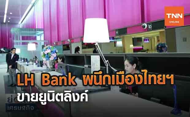 LH Bank ผนึกเมืองไทยฯ ขายยูนิตลิงค์ (คลิป)