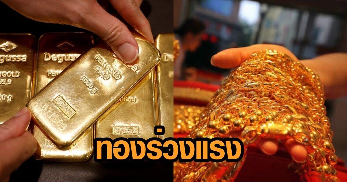 ทองคำเช้านี้ ร่วง 150 บาท ราคายังต่ำ 25,000 บ.