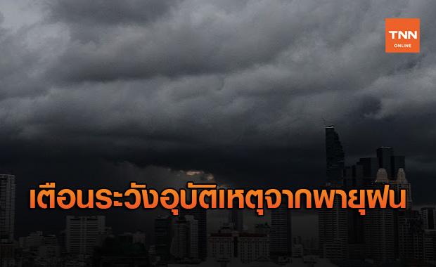 เตือน! ประชาชนระวังอุบัติเหตุจากลมพายุช่วงฝนฟ้าคะนอง