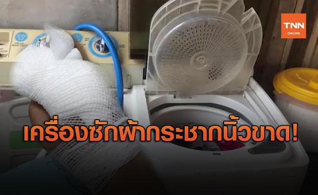 อุทาหรณ์! สาวดึงผ้านวมออกจากเครื่องซักผ้าขณะกำลังปั่น ถูกกระชากนิ้วขาด