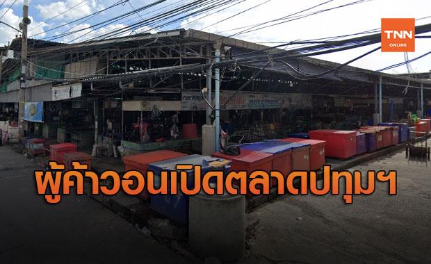 """ผู้ค้า """"ตลาดพรพัฒน์"""" ปทุมธานี วอน """"อนุทิน"""" สั่งเปิดตลาด"""