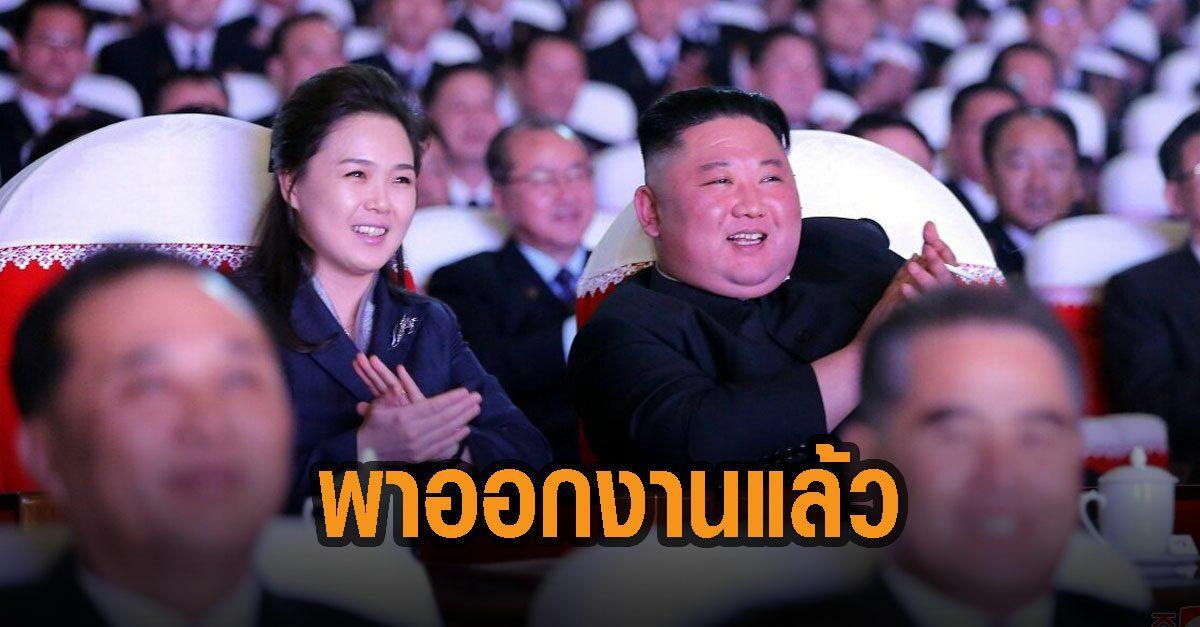 คิม จอง อึน ควงเมียออกงานครั้งแรก หลังหายหน้าไปนานนับปี
