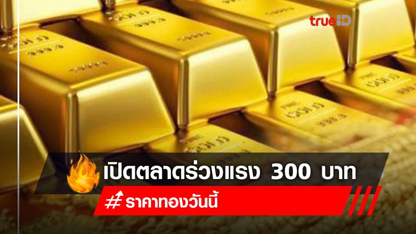 ทองคำเปิดตลาดร่วงแรง 300 บาท