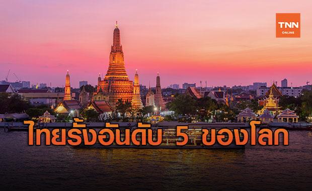 """ข่าวดี! """"CEOWORLD"""" ยกไทยขึ้นอันดับ 5 ของโลก ด้านมรดกวัฒนธรรม"""