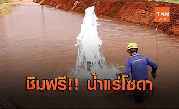 ชิมฟรี!! น้ำแร่โซดา..จ่อติดเครื่องกรองน้ำข้างบ่อ (คลิป)