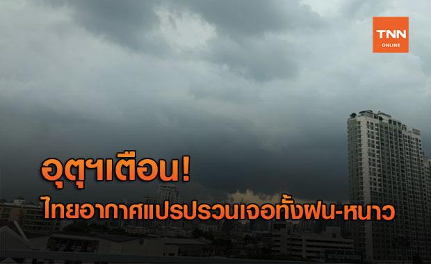 สภาพอากาศ โดย กรมอุตุนิยมวิทยา ประจำวันที่ 19 ก.พ.64