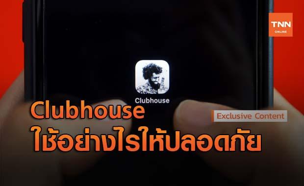 Clubhouse แอปฯที่ดังทั่วโลกเพียงข้ามคืน ต้องระวังใช้ผิดเสี่ยงเจอโทษ!