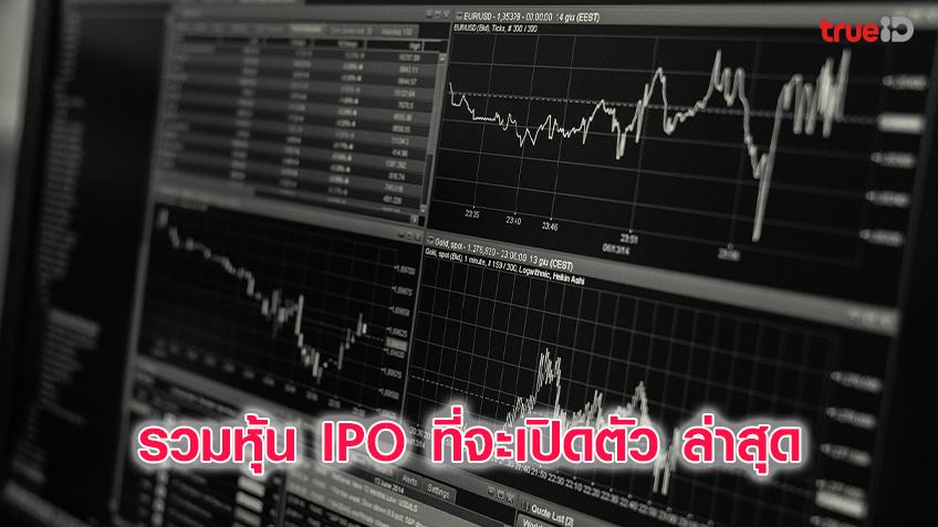 รวมหุ้น IPO ที่จะเปิดตัว ล่าสุด