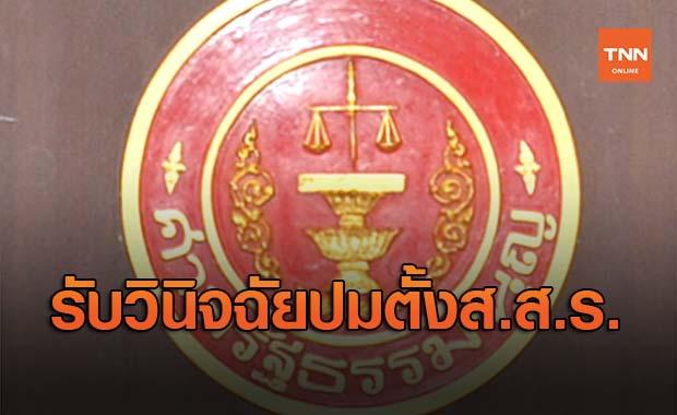 ศาลรัฐธรรมนูญออกคำสั่งรับวินิจฉัยปมตั้งส.ส.ร. แก้ไขรธน.ทั้งฉบับ