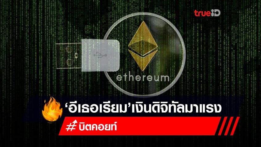 Crypto Currency: รู้จักเหรียญ อีเธอเรียม และสมาร์ทคอนแทรค คืออะไร?
