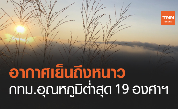 สภาพอากาศ โดย กรมอุตุนิยมวิทยา ประจำวันที่ 20 ก.พ.64