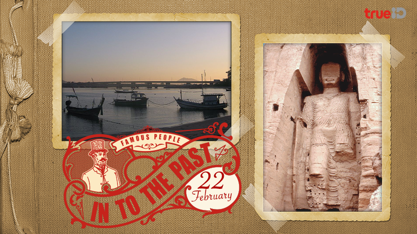 Into the past : โกดำและกิ๋ว หนุ่มสาวผู้ถูกขัดขวางความรักกระโดดสะพานสารสินฆ่าตัวตาย , ผู้นำตาลีบันมีคำสั่งให้ทำลาย พระพุทธรู (พระพุทธรูปแห่งบามิยัน) ทั่วอัฟกานิสถาน (22ก.พ.)
