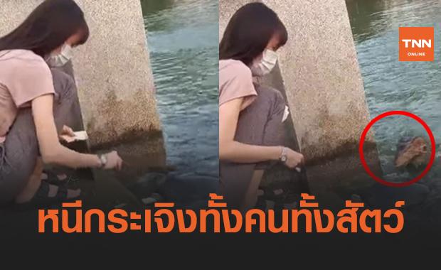 วงแตก! สาวให้อาหารปลา-เต่า เผ่นหนี หลังมีแขกไม่ได้รับเชิญโผล่มา
