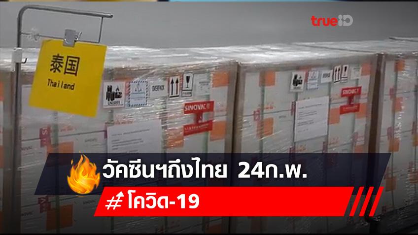 อนุทิน แง้มภาพ-คลิป 'วัคซีนซิโนแวค' ล็อตแรก ยืนยัน ถึงไทย 24 ก.พ.แน่นอน