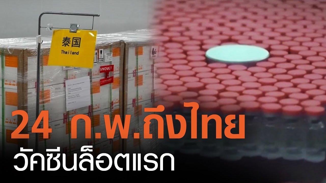24ก.พ.ถึงไทยแน่วัคซีนล็อตแรกเร่งฉีดเร็วสุด (คลิป)